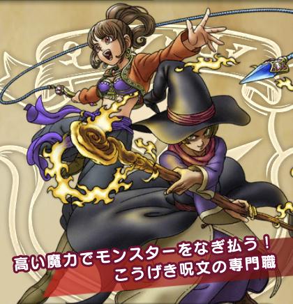 【ドラクエウォーク】最強武器ランキング(魔法使い編)