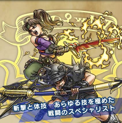 【ドラクエウォーク】最強武器ランキング(バトルマスター編)