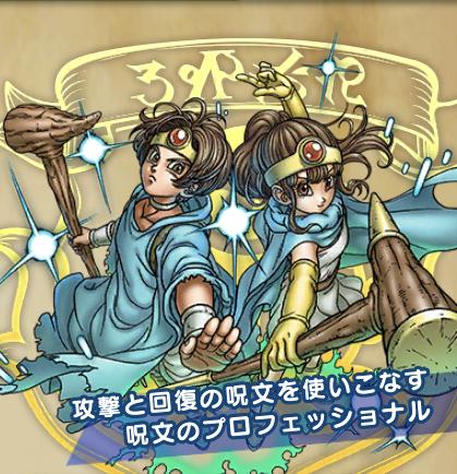【ドラクエウォーク】最強武器ランキング(賢者編)